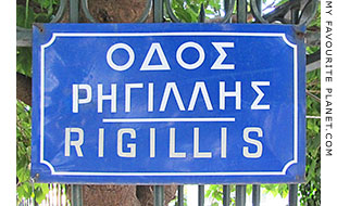 Rigillis Street sign in Athens
