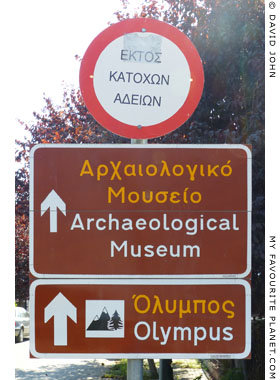 Signpost to the Dion Archaeological Museum, Macedonia, Greece at The Cheshire Cat Blog
