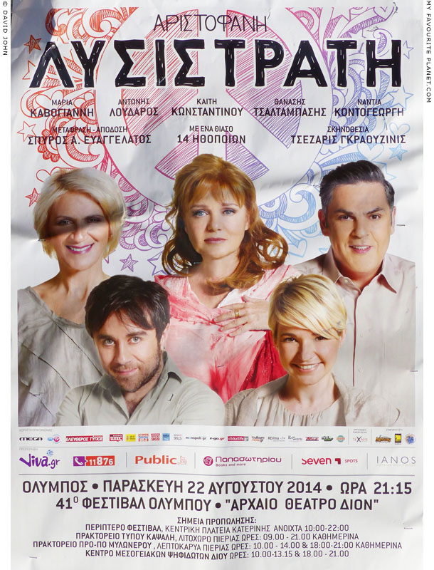 Poster for a performance of Lysistrata by Aristophanes in Dion, Macedonia at The Cheshire Cat Blog