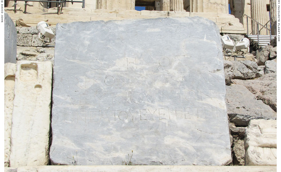 The dedicatory inscription from the Pedestal of Agrippa, Acropolis, Athens at My Favourite Planet