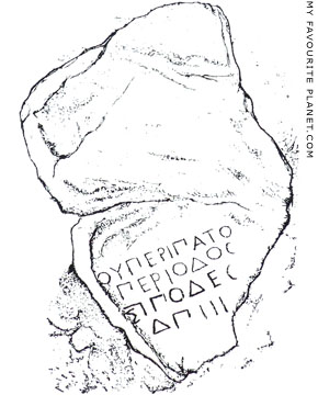 The Peripatos inscription at My Favourite Planet