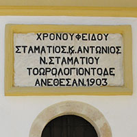 Plaque outside the church of Saint George of the Well, Kastellorizo, Greece at My Favourite Planet
