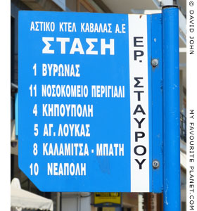 An Astiko KTEL Kavalas bus company bus stop in Kavala, Macedonia, Greece at My Favourite Planet
