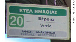 The arrivals and departures bay for buses to Veria in the KTEL Macedonia bus station, Thessaloniki, Macedonia, Greece at My Favourite Planet