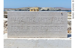 Marble plaque at the Temple of Demeter, Delos at My Favourite Planet