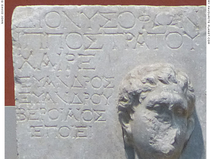 The signature of Evandros of Veroea at My Favourite Planet