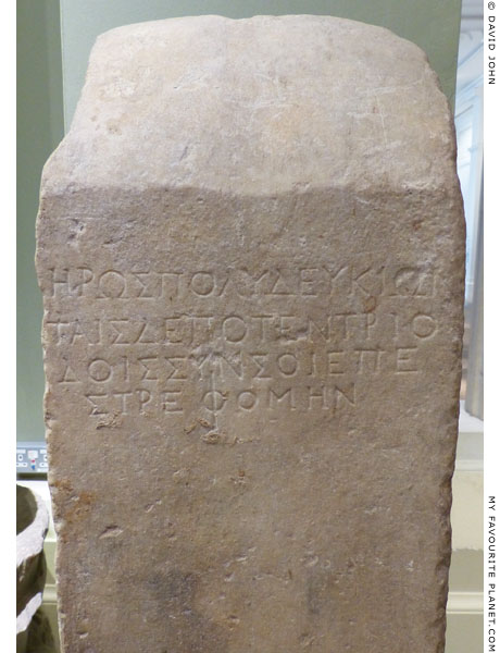 Inscription on the herm of Polydeukion at My Favourite Planet
